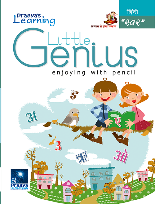 Little Genius hindi- Swar