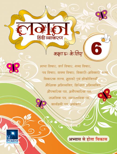 Lagan Hindi Vyakaran - 6