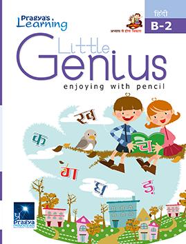 Little Genius Hindi - B-2