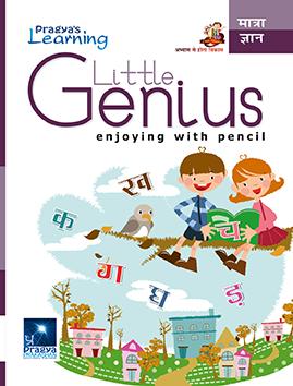 Little Genius Hindi- Matra Gyan